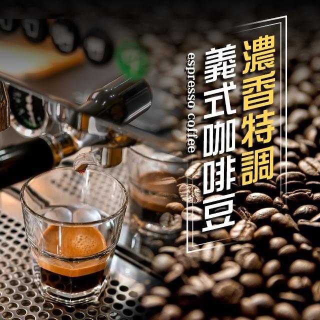 【Cofeel 凱飛】鮮烘豆濃香特調義式咖啡豆一磅