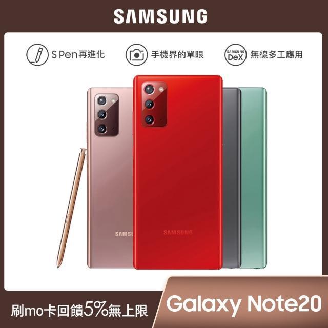 【SAMSUNG 三星】Galaxy Note 20 5G 8G/256G 6.7吋 智慧型手機