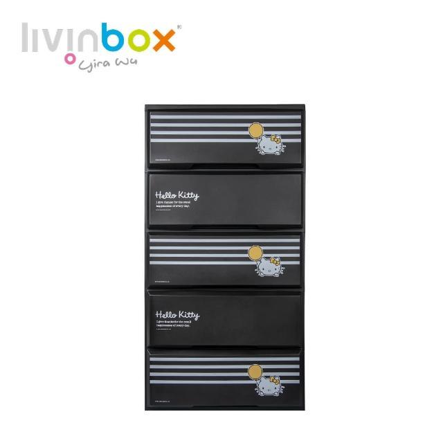 【livinbox 樹德】MB-5505黑白 Kitty五層收納櫃(收納櫃/衣物收納/玩具收納/可堆疊)