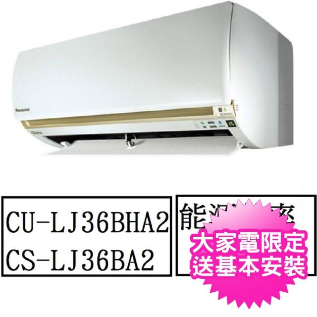【Panasonic 國際牌】4-5坪變頻冷暖分離式(CS-LJ36BA2/CU-LJ36BHA2)