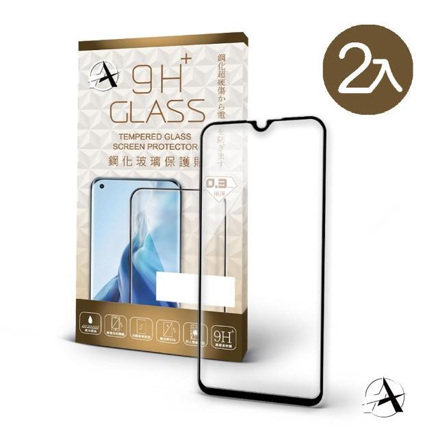【A+ 極好貼】vivo X50e 9H鋼化玻璃保護貼(2.5D滿版兩入組)