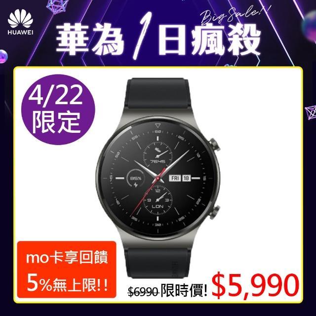 【HUAWEI 華為】WATCH GT 2 Pro 健康運動智慧手錶(午夜黑 運動款)