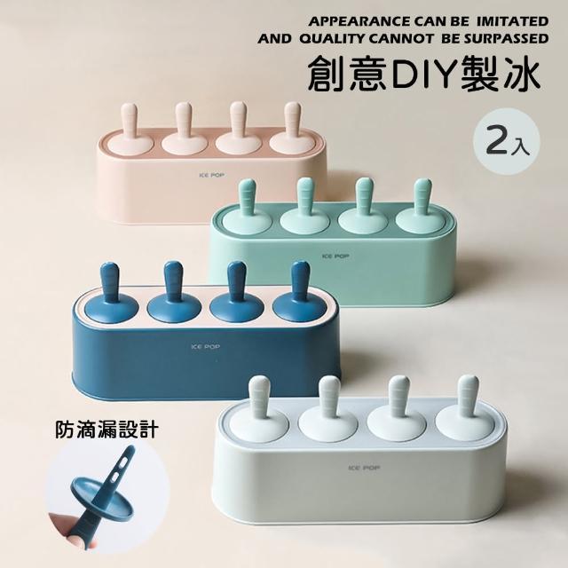 【丸丸媽咪】DIY自製冰棒模具 2入組(雪糕模具 矽膠模具 冰棒盒 製冰盒 製冰器 冰棍)