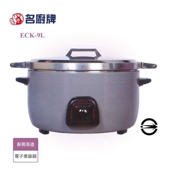 【名廚】ECK-9L 電子燉煮鍋(全省配送無安裝)