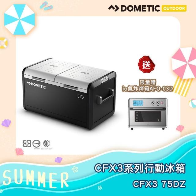【Dometic】全新上市CFX3系列智慧壓縮機行動冰箱CFX3 75DZ