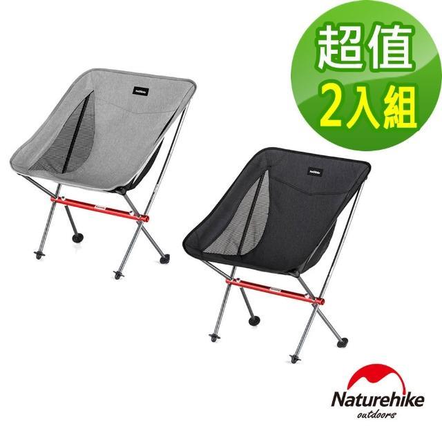 【Naturehike】YL05超輕戶外便攜鋁合金靠背耐磨折疊椅 附收納包(2入組)