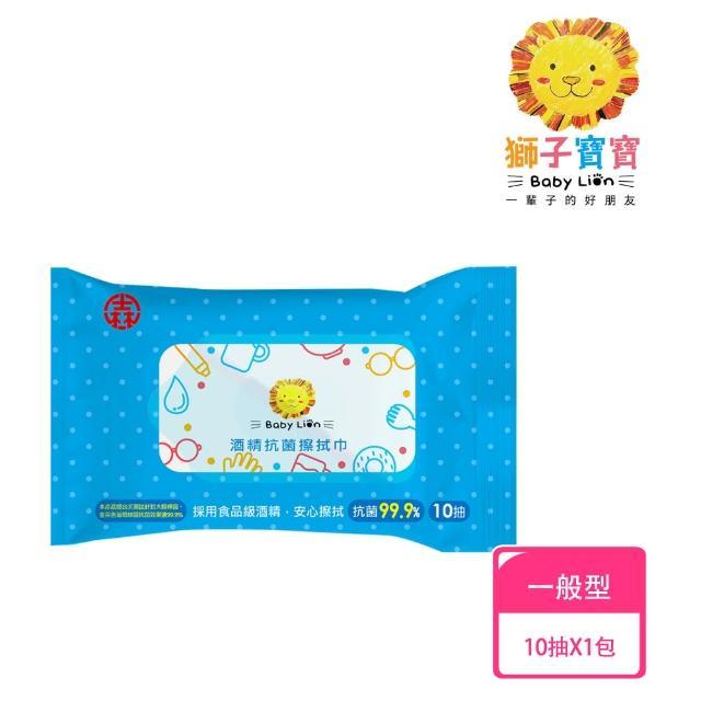 【獅子寶寶】酒精抗菌擦拭巾(10抽/包)