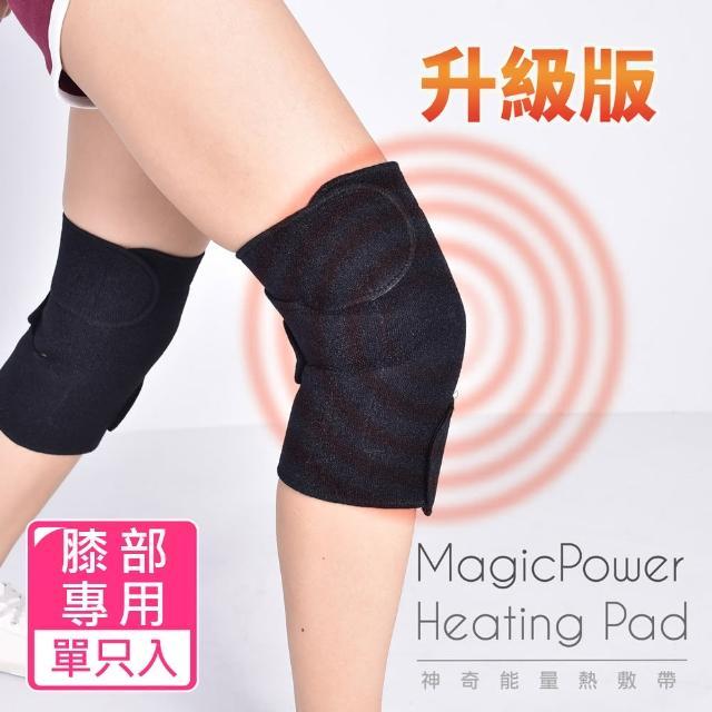 【Magic Power】神奇能量熱敷帶升級版_膝部專用(單只入)