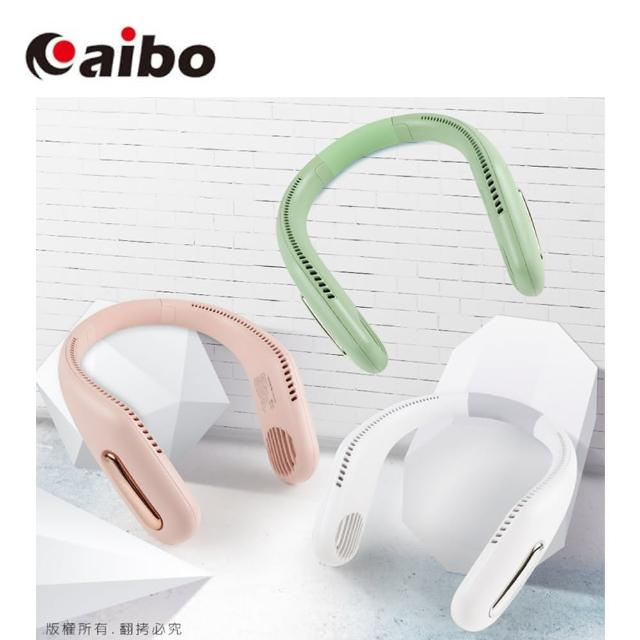 【aibo】USB充電式 360°環繞清涼 隨身頸掛風扇(USB-FAN-AB219)