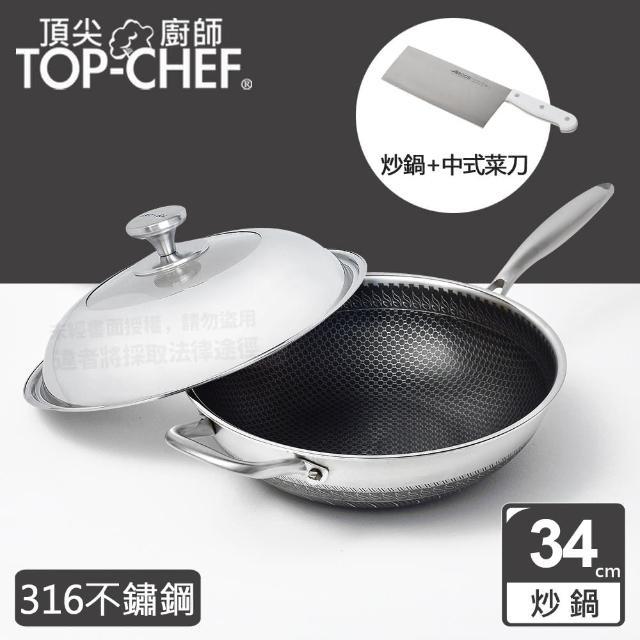 【Top Chef 頂尖廚師】316不鏽鋼曜晶耐磨蜂巢炒鍋34公分(附鍋蓋贈鍋鏟)