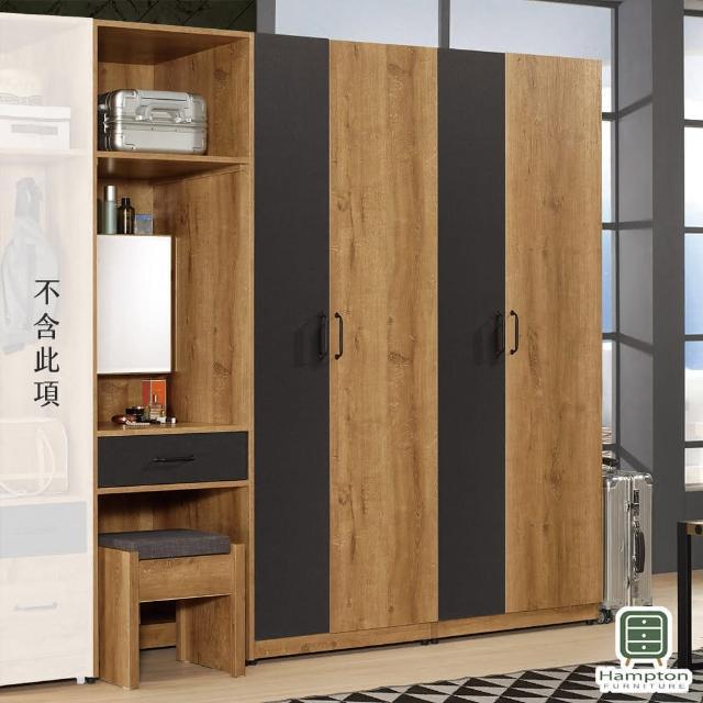【Hampton 漢汀堡】希凱7尺組合衣櫥(一般地區/衣櫥/衣櫃)