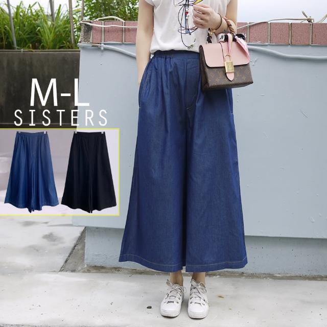 【SISTERS】好好穿的鬆緊腰打折牛仔寬褲裙(牛仔褲/褲裙/顯瘦/寬裙)