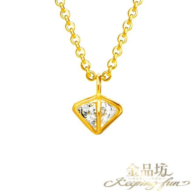 【金品坊】黃金鋯石項鍊0.93錢±0.03(純金999.9、送禮保值)