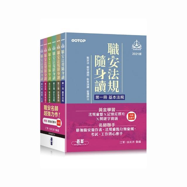 職安法規隨身讀 2021版 (套書)