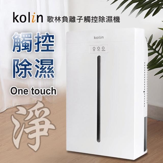 【Kolin 歌林】負離子微電腦電子除濕機(KJ-HC02)