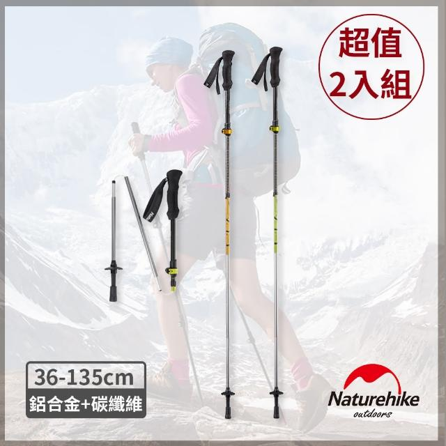 【Naturehike】ST05碳纖維鋁合金五節折疊登山杖 D005-D(2入組)