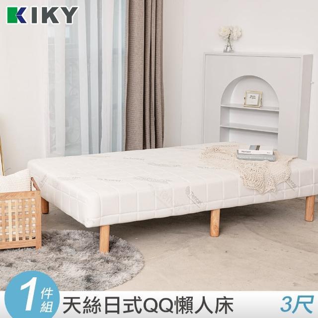 【KIKY】日系天絲QQ懶人床 沙發床(單人3尺)