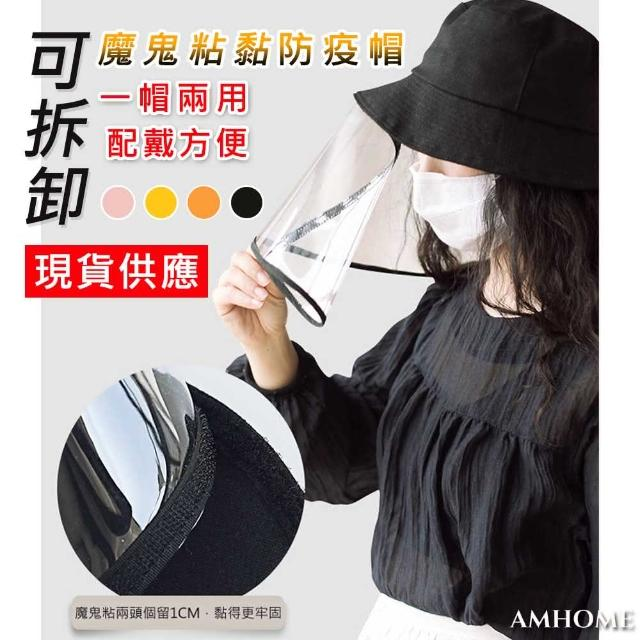 【Amhome】防疫帽 韓國東大門男女同款防疫防塵防飛沫面罩漁夫帽可拆式#109495現貨+預購(4色)