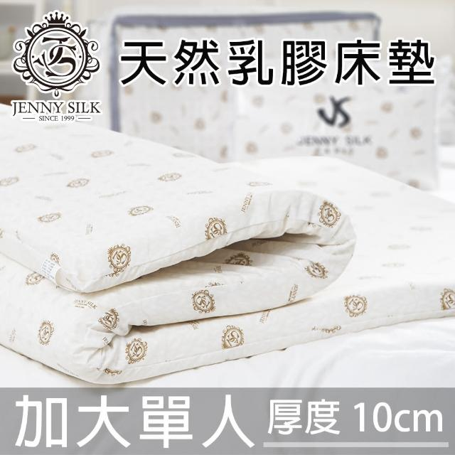 【Jenny Silk 名流寢飾】Jenny Silk.100%天然乳膠床墊.單人加大3.5尺(厚度10公分)