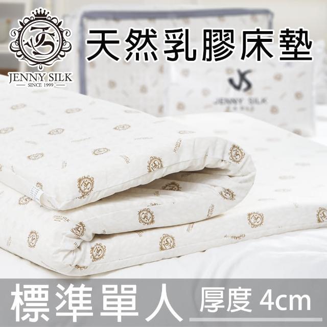 【Jenny Silk 名流寢飾】Jenny Silk.100%天然乳膠床墊.標準單人3尺(厚度4公分)