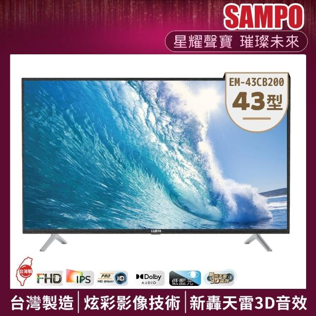 【SAMPO 聲寶】43型FHD低藍光新轟天雷顯示器+視訊盒(EM-43CB200+MT-200)