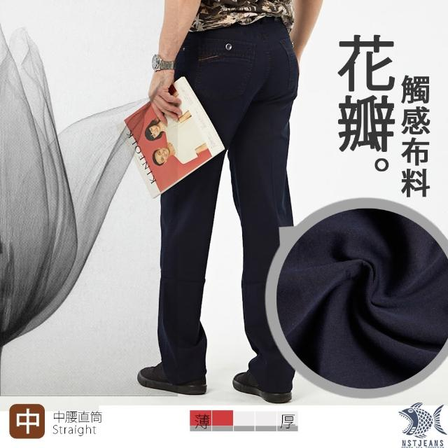 【NST JEANS】花瓣觸感 藍黑色夏薄款彈性牛仔男褲-中腰直筒(393-66701)