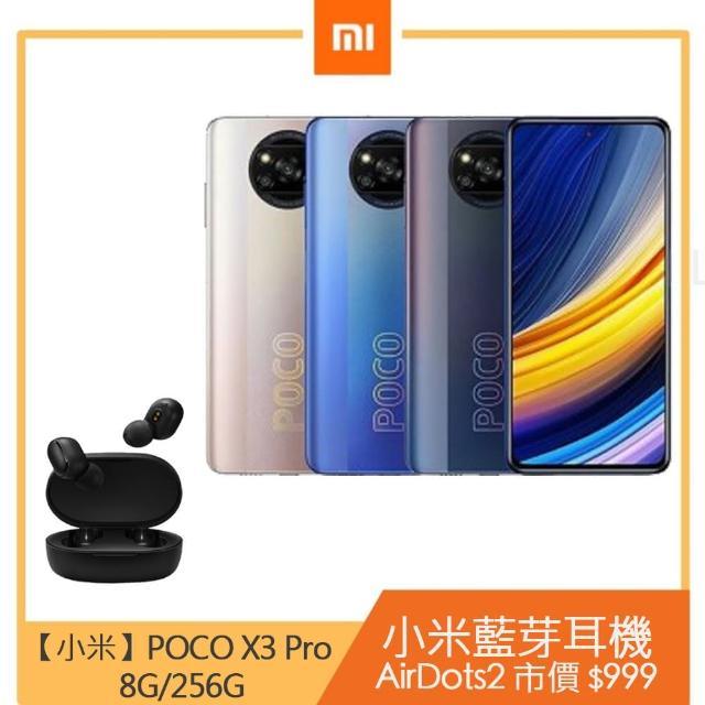 小米藍芽耳機組【小米】POCO X3 Pro (8G/256G)