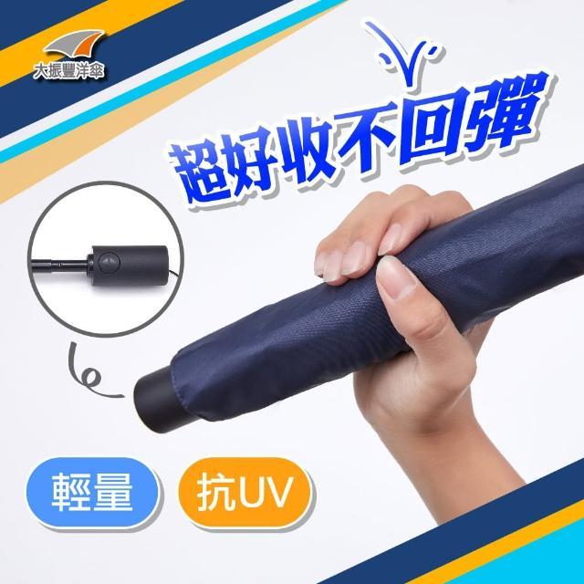 【GORRANI】極輕量簡約 好收自動傘(220g超輕量 全遮光自動好開收 大振豐)