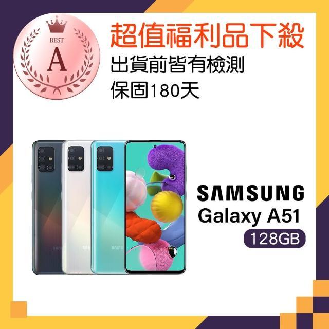 【SAMSUNG 三星】福利品 Galaxy A51 6.5吋全螢幕手機(6G/128G)