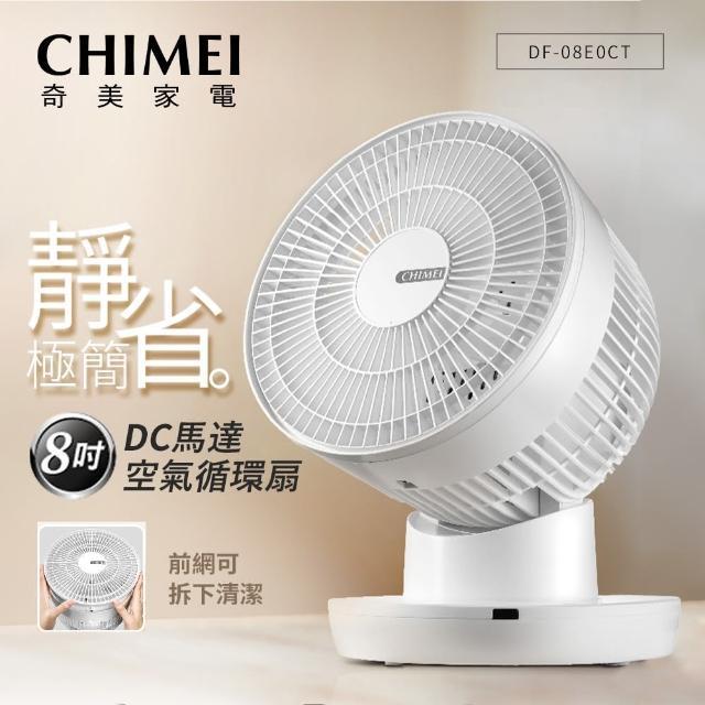【CHIMEI 奇美】8吋DC空氣循環扇(DF-08E0CT)