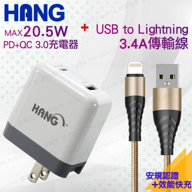 【HANG】C12a PD+QC 快速旅充頭+HANG Lightning快速充電金屬風編織傳輸線-白金組/黑色組