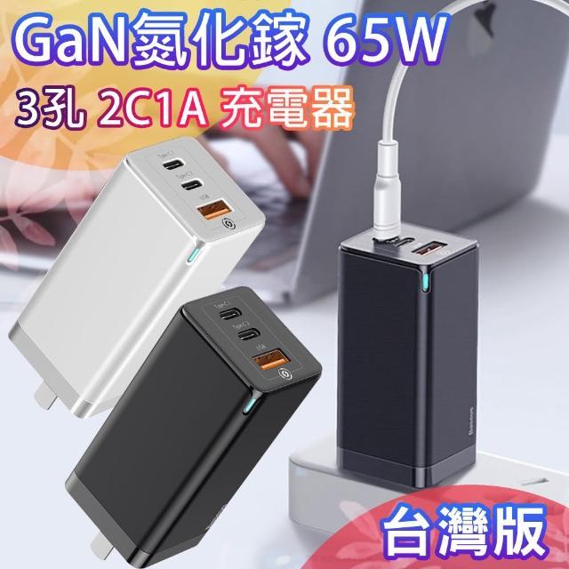 【BASEUS】倍思 GaN 氮化鎵 65W快充充電頭 2C1A可充筆電 台灣版