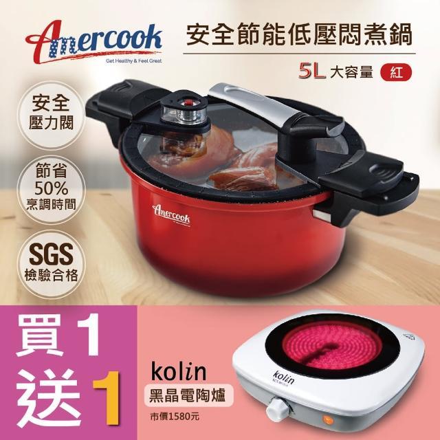 【AMERCOOK】FRESH COOK 安全節能低壓燜煮鍋+歌林電陶爐組合(壓力鍋/不挑爐具)
