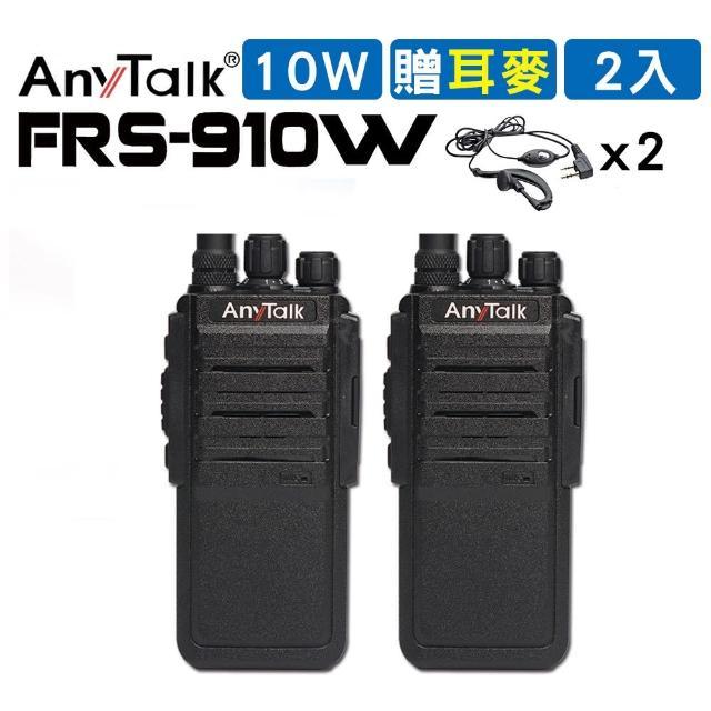 【AnyTalk】[2入][贈耳麥]FRS-910W 10W業務型免執照無線電對講機