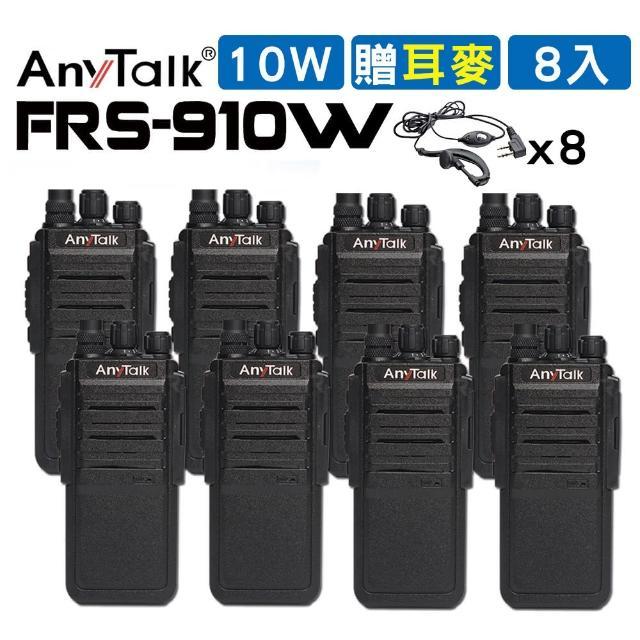 【AnyTalk】[8入][贈耳麥]FRS-910W 10W業務型免執照無線電對講機