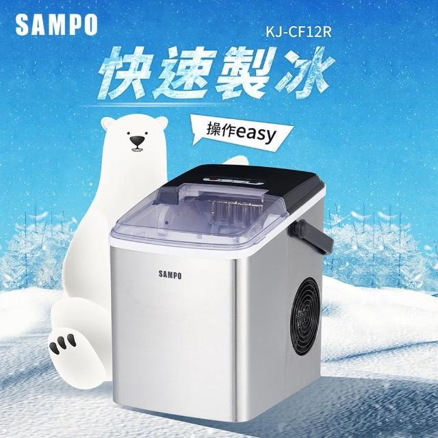 【SAMPO 聲寶】微電腦全自動快速製冰機(KJ-CF12R)