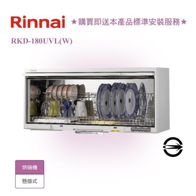 【林內-限宜花安裝】80公分懸掛式UV殺菌烘碗機RKD-180UVLW