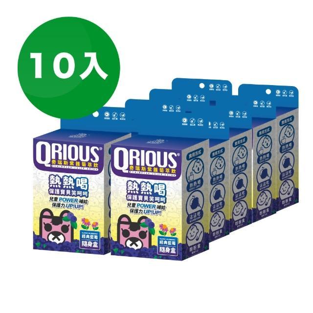 【QRIOUS 奇瑞斯】MOMO獨家 紫錐菊萃飲隨身盒10盒(兒童保健/防禦力提升/紫錐菊)