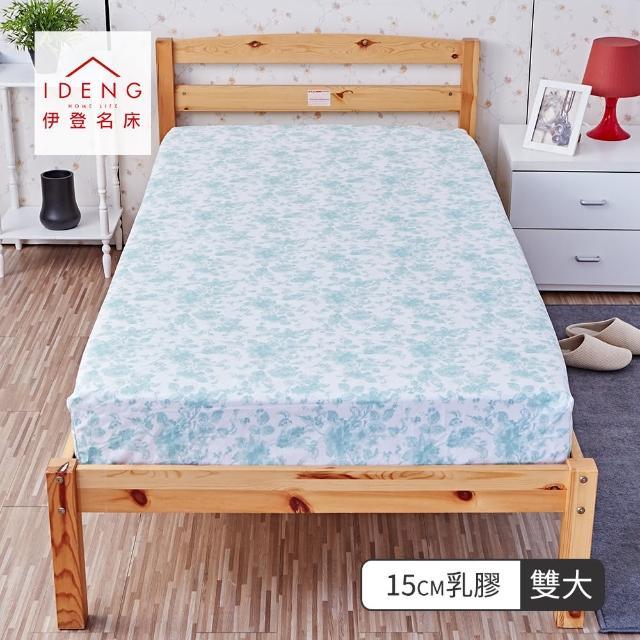 【伊登名床】15cm天然乳膠床墊-夏日好眠系列(雙人加大6尺)