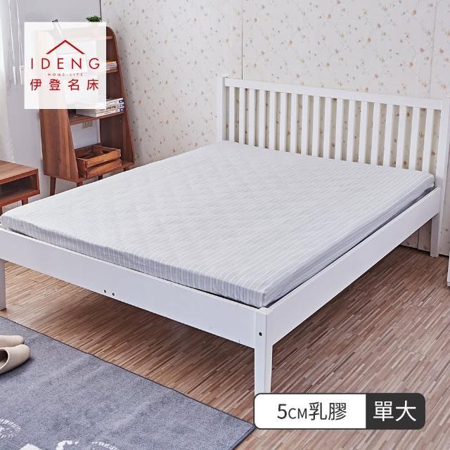 【伊登名床】『雲端系列』5cm-3.5尺-天然抗菌乳膠床墊