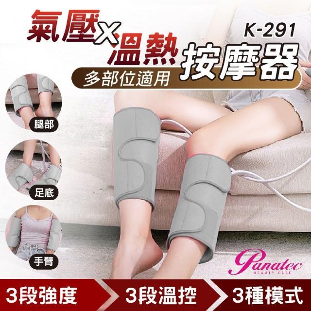 【PANATEC 沛莉緹】多用途腿部手臂氣壓溫熱按摩器(K-291)
