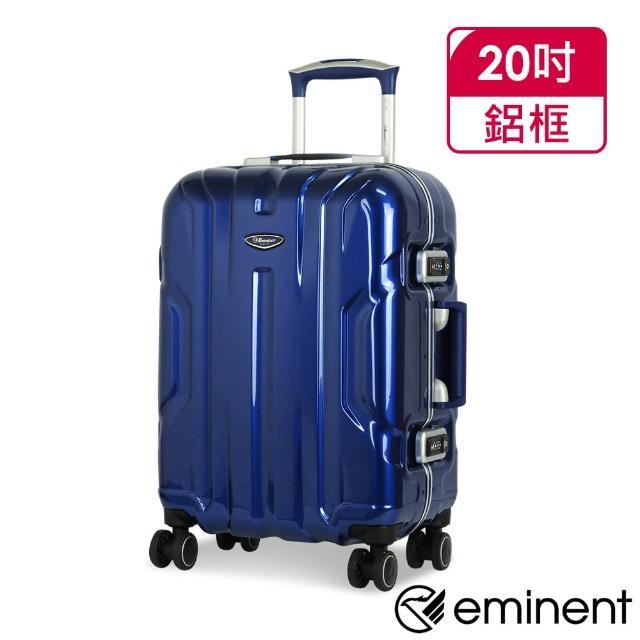 【eminent 萬國通路】20吋 登機箱 輕量 鋁框 行李箱 雙排輪 100%PC德國拜耳材質 旅行箱 9L6(送原廠託運套)