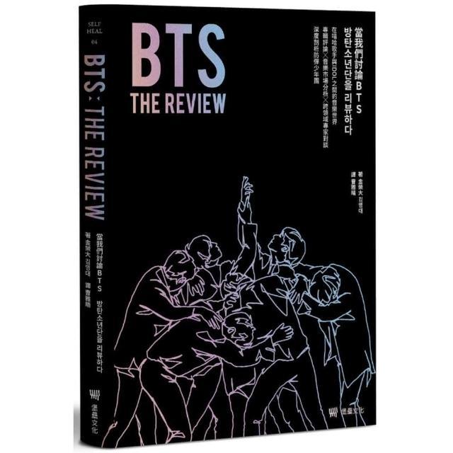 BTS THE REVIEW當我們討論BTS:在嘻哈歌手與IDOL之間的音樂世界,專輯評論╳音樂市場分析╳跨領域專家對談