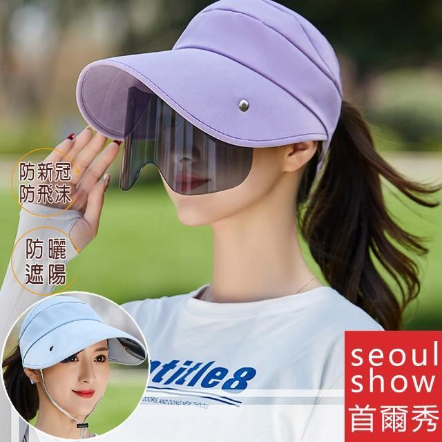 【Seoul Show 首爾秀】機能防疫防口沫墨鏡片面罩大帽簷空頂防曬遮陽棒球帽(男女款)