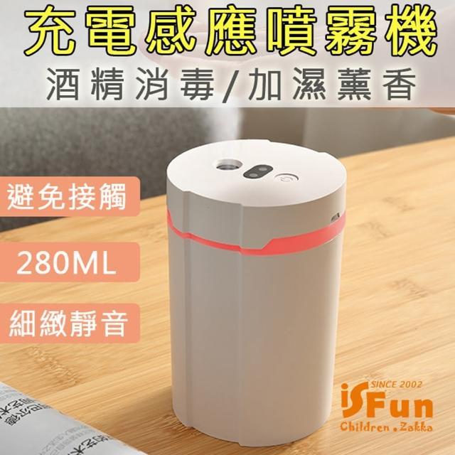 【iSFun】防疫新生活*USB充電感應酒精消毒加濕噴霧機(壁掛/紅外線感應/薰香/加濕)