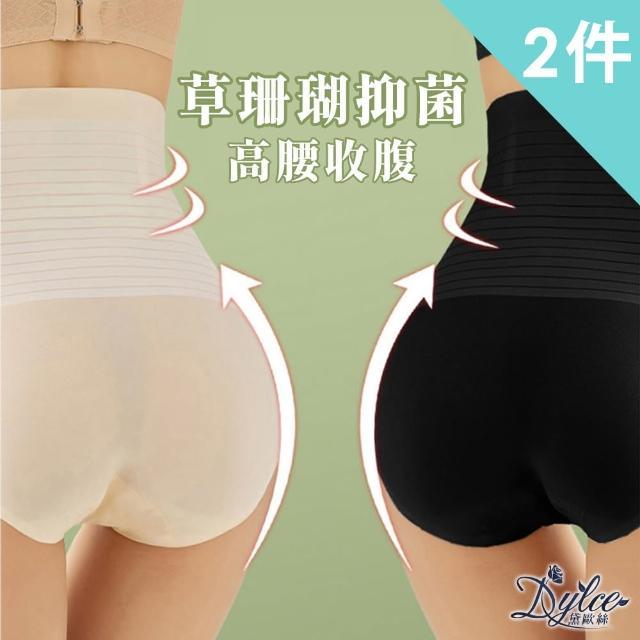 【Dylce 黛歐絲】草珊瑚薄透冰絲超高腰塑腹抗肉抑菌內褲(超值2件組-隨機)