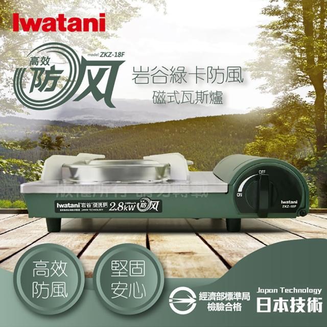 【Iwatani 岩谷】綠卡高效防風型磁式卡式瓦斯爐 ZKZ-18F(磁式卡式爐 瓦斯爐 卡式爐 便攜爐)