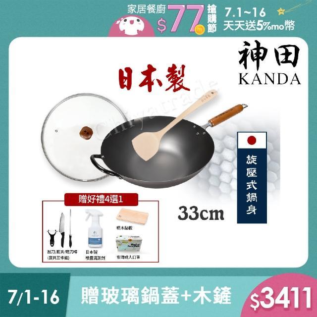 【神田】日本製 窒化鐵 旋壓紋 無塗層鐵炒鍋 鐵鍋 IH全對應 33cm(贈玻璃鍋蓋+木鏟)