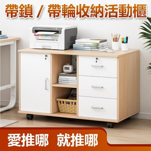 【DR.MANGO 芒果科技】帶鎖活動式置物活動收納櫃辦公櫃-抽櫃90cm(可移動式 想怎麼移 就怎麼移)