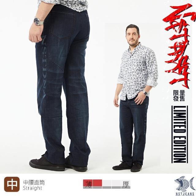 【NST JEANS】限量發售-高調刷色NST DNA拼接機車褲 夏季薄款男牛仔褲-中腰直筒(395-66713)